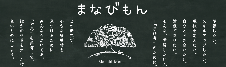 manabimon(まなびもん)